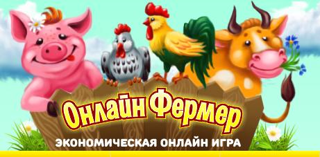 Игра онлайн веселый фермер